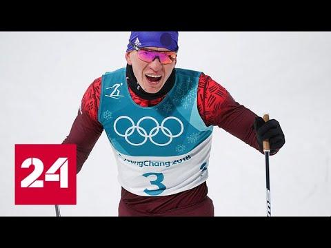 Лыжники Спицов и Большунов стали вторыми в командном спринте - Россия 24