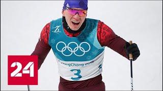Смотреть видео Лыжники Спицов и Большунов стали вторыми в командном спринте - Россия 24 онлайн