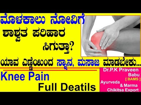 Knee Pain Causes, Treatments, Tests, and Home Remedies | Ayurveda tips in Kannada | Dr.Praveen Babu