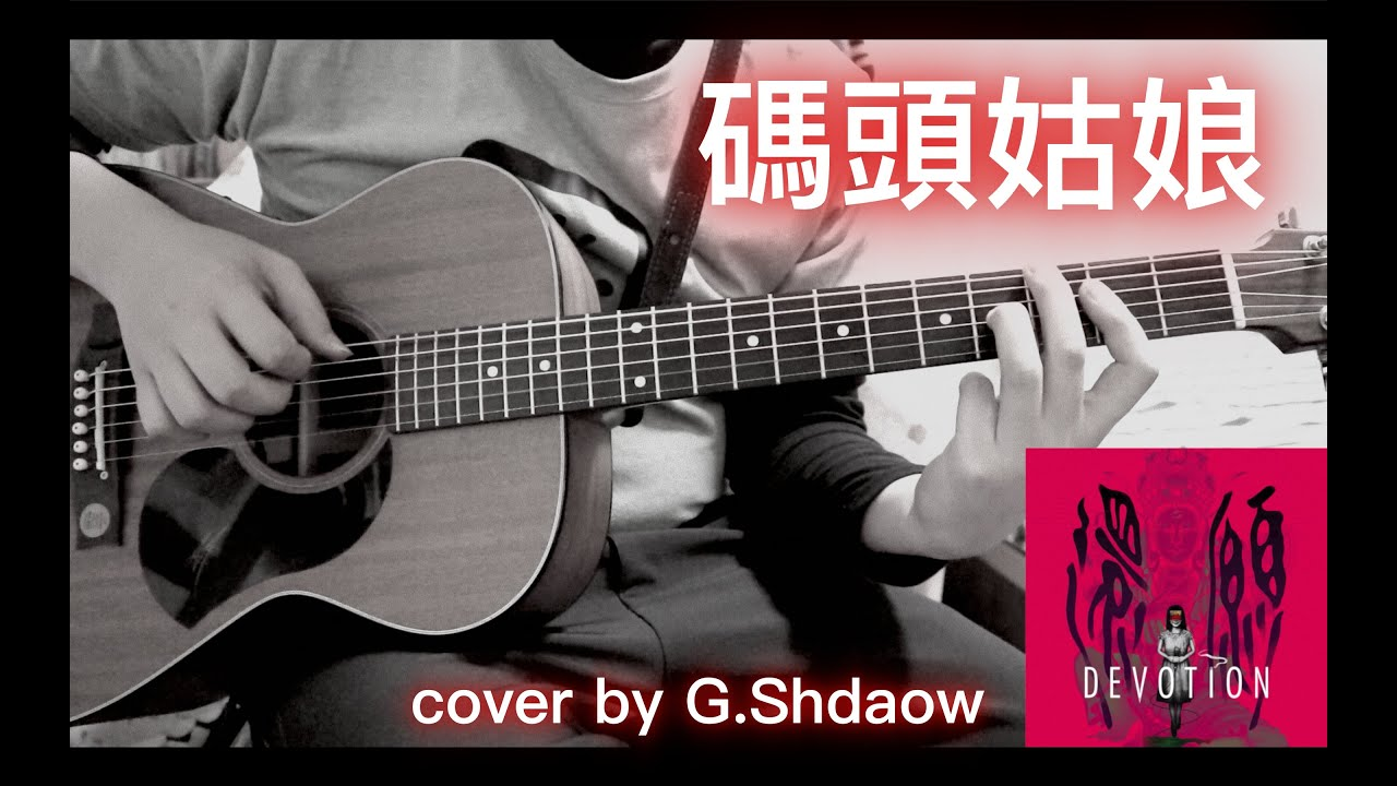 碼頭姑娘 吉他演奏版『 吉吉影 G.Shadow Guitar Cover 』赤燭作品 還願片尾曲 [ Lady of The Pier | Devotion ] - YouTube