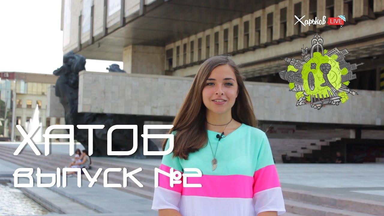 Харьков с высоты птичьего полёта - YouTube