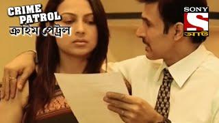 Crime Patrol - ক্রাইম প্যাট্রোল (Bengali) - Sexual Harassment (Part-1)