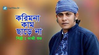 Kazi Shuvo  Korimana Kam Chare Na  Lyrical Video  Lalon geeti  Ayon Chaklader