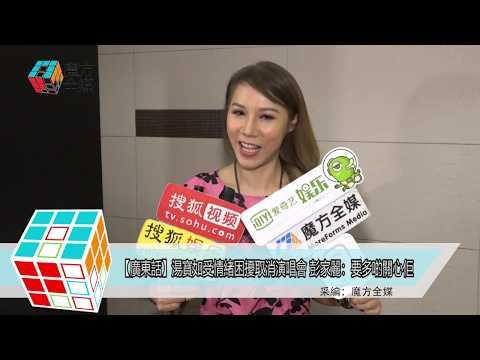 2019-10-06【廣東話】湯寶如受情緒困擾取消演唱會 彭家麗:要多啲關心佢