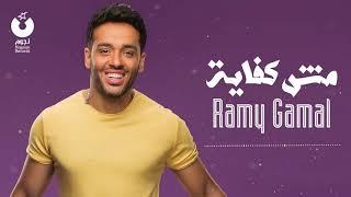 Ramy Gamal - Mesh Kefaya | رامي جمال - مش كفاية