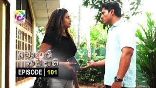 Monara Kadadaasi Episode 101 || සඳුදා සිට බ්රහස්පතින්දා දක්වා රාත්රී 10.00 ට ස්වර්ණවාහිනී බලන්න... Thumbnail