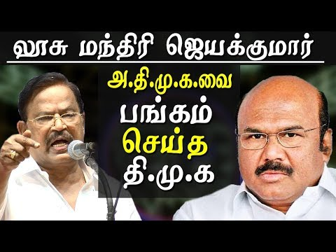 Dmk general Secretary v. P duraisamy takes on minister jayakumar Tamil news .  In a public meeting organised by dmk. Dmk general Secretary v p duraisamy spoke about kalaignar karunanidhi and takes on minister jayakumar the full speech of dmk general Secretary v p duraisamy