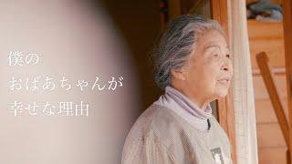 【僕のおばあちゃんが幸せな理由】 当初おばあちゃんにはおじいちゃんとの恋愛話についてのインタビューをするつもりでした。 しかしインタビ...