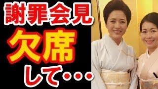 【橋之助不倫】三田寛子、謝罪会見の立派な梨園の妻ぶりに称賛!しかし...