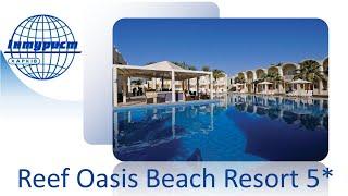 Обзор отеля REEF OASIS BEACH RESORT 4 Египет Шарм эль Шейх