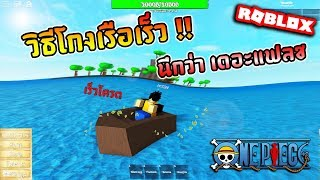 the Legendary One Piece ROBLOX EP12: How do the the Flash sample sensitivity shift speed boat!!