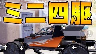 【荒野行動】バギーの新車「子供時代」がミニ四駆すぎわろたwww計16キルデュオ