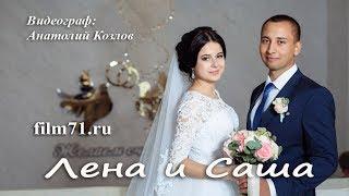 Свадьба в Туле Лены и Саши 8 09 2017 клип