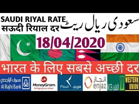 Saudi Riyal Rate Today 18 04 2020 India