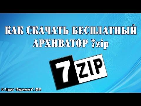 Как скачать бесплатный архиватор 7zip