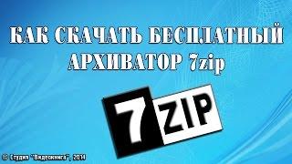 видео 7-Zip - скачать бесплатно 7-Zip 9.20 на PiratPortal.Com