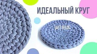 Идеальный круг из трикотажной пряжи крючком   Кольцо амигуруми   Soft Decor - Татьяна Чакур