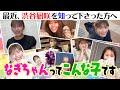 【おバカ集】あなたは渋谷凪咲を知っていますか?【なぎちゃんネル】