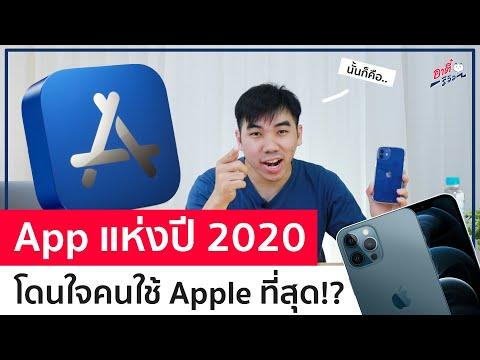 รวม App สุดยอดแห่งปี 2020 ที่โดนใจคนใช้ Apple สุดๆ ใน App Store | อาตี๋รีวิว EP.437