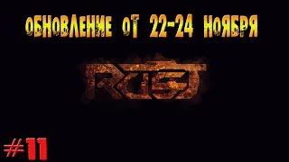 Rust experimental ? Part #11 > ОБНОВЛЕНИЕ ОТ 22-24 НОЯБРЯ <