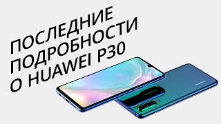 Новости Android: Последние подробности о Huawei P30