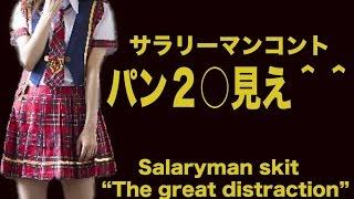 Salaryman Skit series shows you all about Japanese salaryman's joy ...