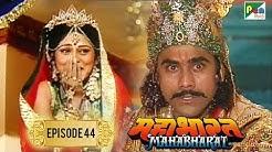 द्रौपदी ने किया दुर्योधन का अपमान | Mahabharat Stories | B. R. Chopra | EP – 44