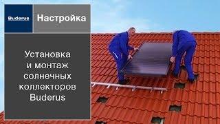 Монтаж системы солнечных коллекторов Buderus(, 2015-09-14T14:09:47.000Z)