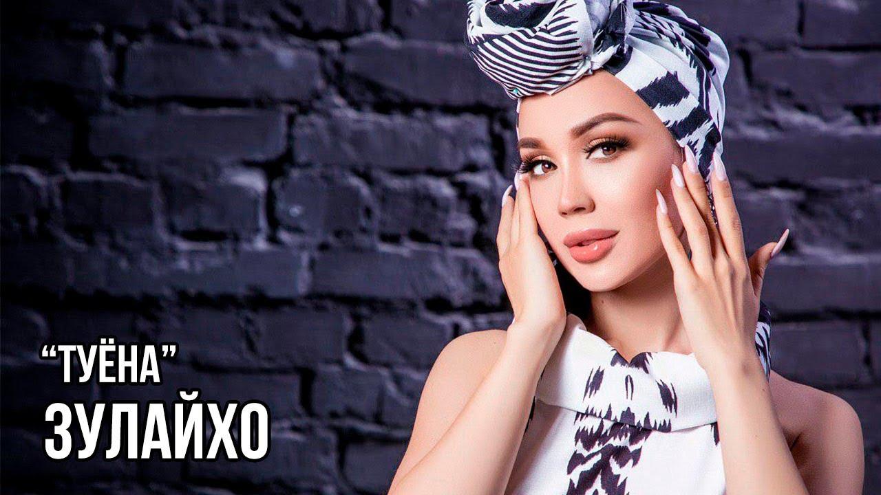 Зулайхо - Туёна / Zulaykho - Tuyona (Audio 2019)