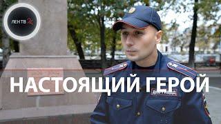 Настоящий герой Константин Калинин Инспектор ДПС рассказал как задержал пермского стрелка