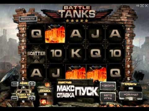 Игровой процесс онлайн автомат Танки (Battle Tanks)