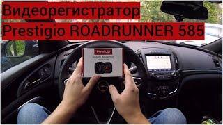 prestigio RoadRunner 585 обзор видеорегистратора