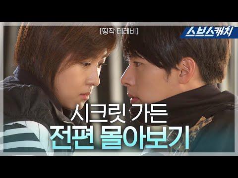 현빈, 하지원 주연 '시크릿가든' 《띵작테레비 / 드라마 다시보기 / 스브스캐치》