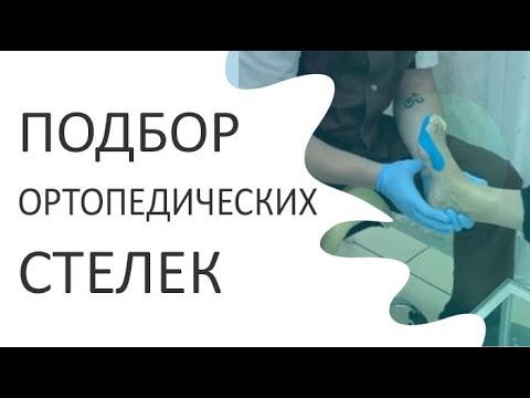 Как Ортопед Подбирает Индивидуальные Ортопедические Стельки!