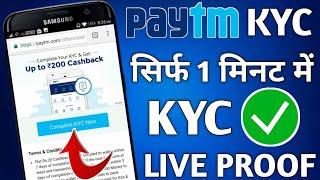 Paytm Kyc करो 1 मिनट में || New Update Paytm Kyc 2019 || paytm kyc problem Solved || घर बैठे करो
