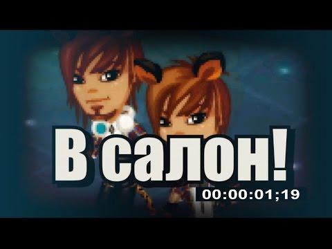 видео: В САЛОН! #2 ♥ Аватария