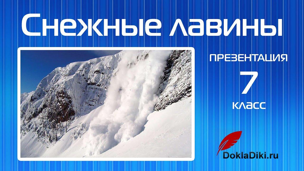 Доклад про лавины по обж 4096