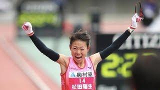 初マラソン松田瑞生が優勝!第37回大阪国際女子マラソン