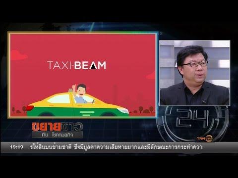 ย้อนหลัง ขยายข่าว : Taxi-Beam ทางเลือกเพื่อผู้โดยสารยุคใหม่