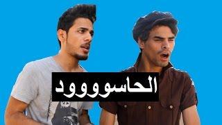 فلم الحاسود - (بل مكان) تحشيش عراقي يموت ضحك 2016 - يوميات واحد عراقي