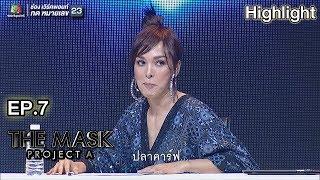 ซาร่า มุกฝืด ปะทะ หน้ากาก มุกจืด  | THE MASK PROJECT A