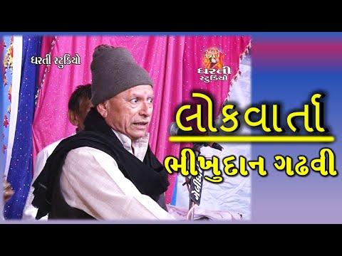Bhikhudan Gadhvi