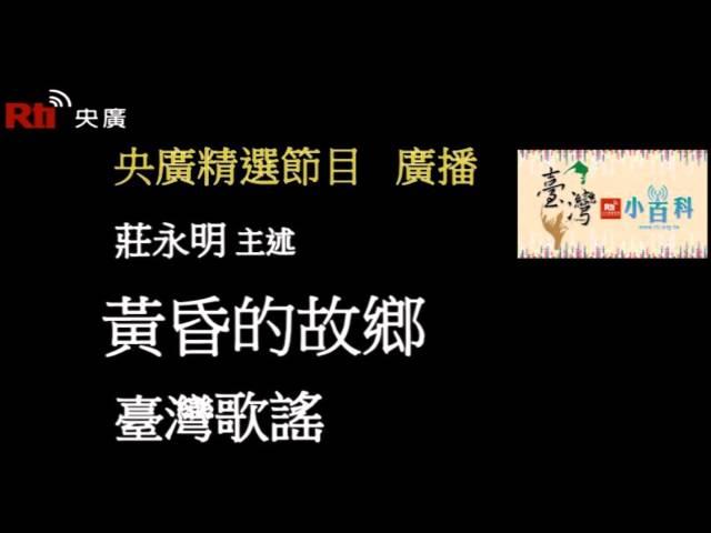 【央廣】臺灣小百科《臺灣歌謠-黃昏的故鄉》廣播