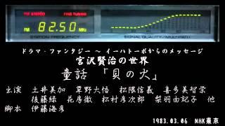 宮沢賢治の世界 童話 「貝の火」 NHK-FM