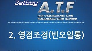 젯보이 ATF 사용방법 2.영점조정(빈오일통)