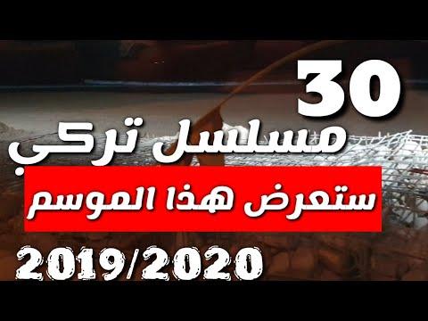 اكثر من 30 مسلسل تركي قديم وجديد سيعرض هذا الموسم 2019/2020 اليكم يوم عرض كل مسلسل