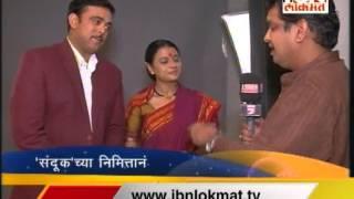 Show Time on Sandook Marathi Movie
