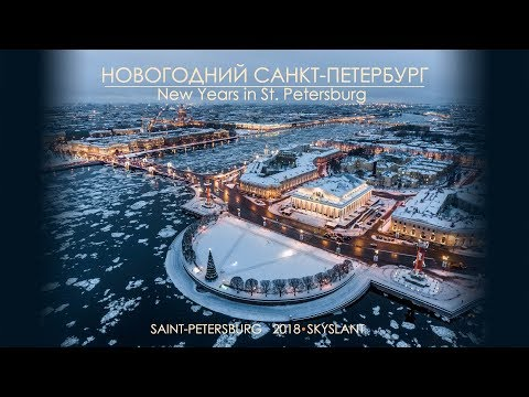 Смотреть НОВОГОДНИЙ САНКТ-ПЕТЕРБУРГ - 2018 - SKYSLANT. New Years in St Petersburg aerial. онлайн