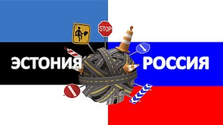 видео Пересечение российско-эстонской границы на автомобиле