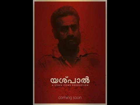 Yashpal | യശ്പാല് | Malayalam Short Film